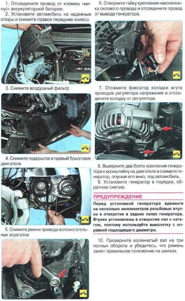 Заміна генератора Chevrolet Aveo new