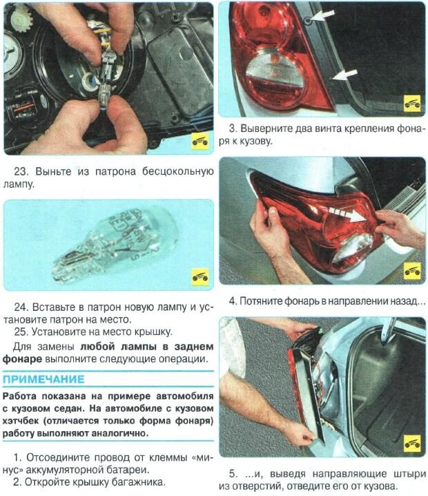 Заміна ламп в Chevrolet Aveo T300