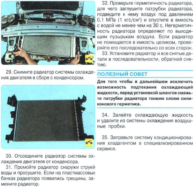 Заміна радіатора Авео Т300