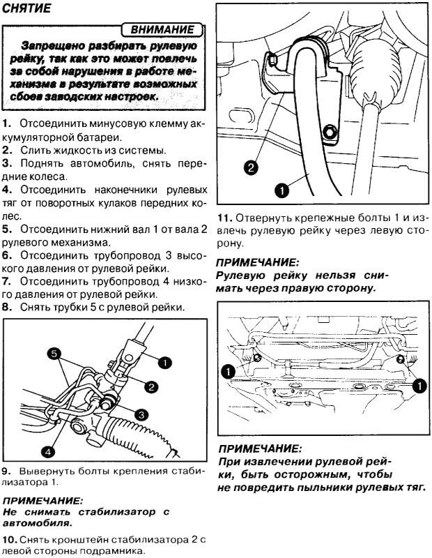 Заміна рульової рейки Hyundai H-1