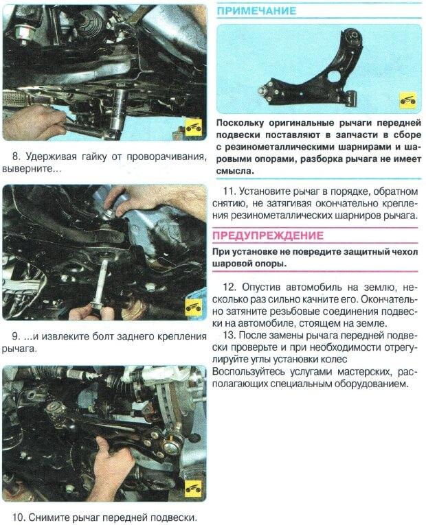 Заміна нижнього важеля Hyundai H-1