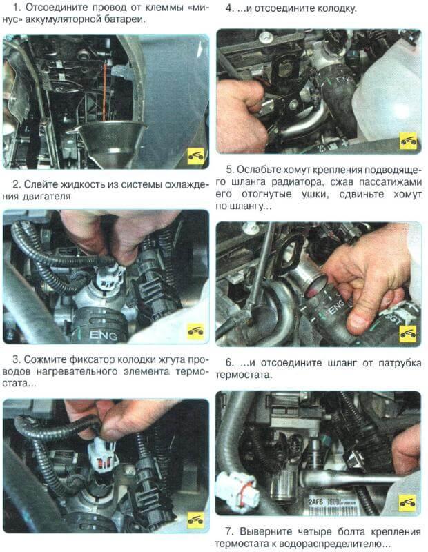 Заміна термостата Hyundai H-1 (Starex)