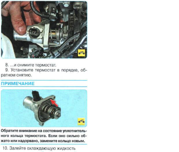 Заміна термостата Aveo Т300