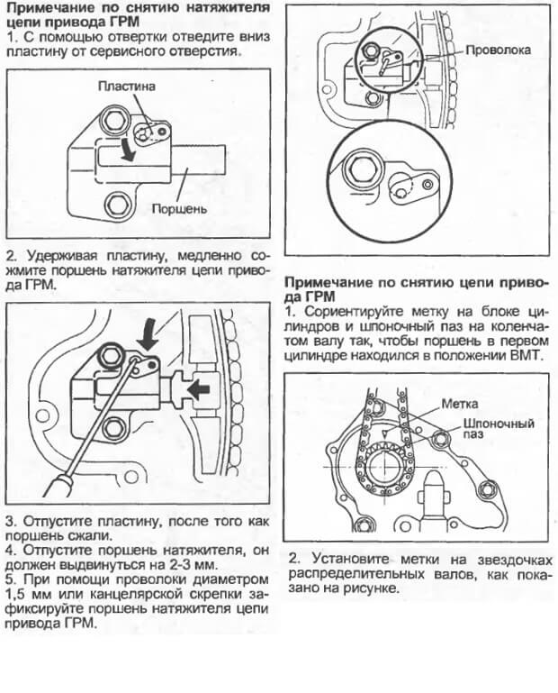 Заміна ланцюга ГРМ Mazda Verisa