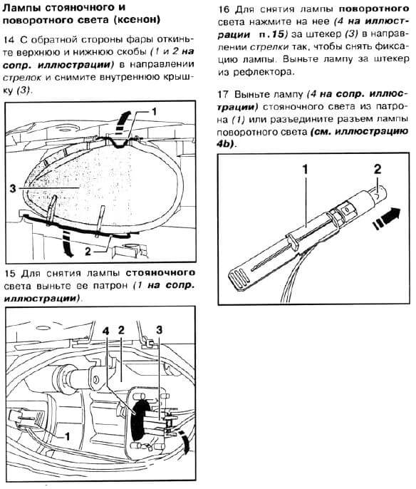 Заміна ламп Volkswagen Passat B6