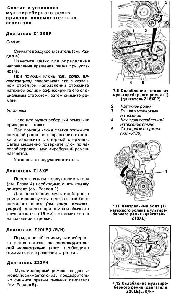 Заміна ременя генератора Опель Астра Н