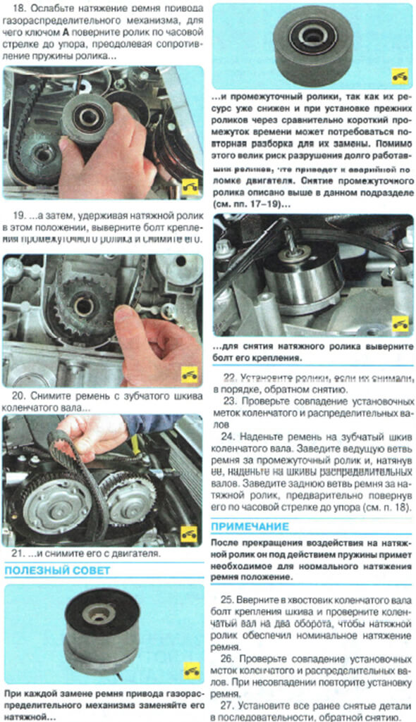 Заміна ременя ГРМ Шевроле Авео Т300