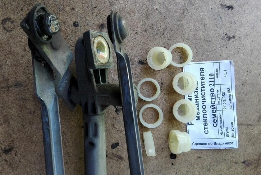 Заміна пластикового втулки трапеції склоочисника Форд Фокус 1